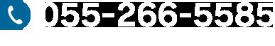055-266-5585【営業時間】 平日9:00〜17:00