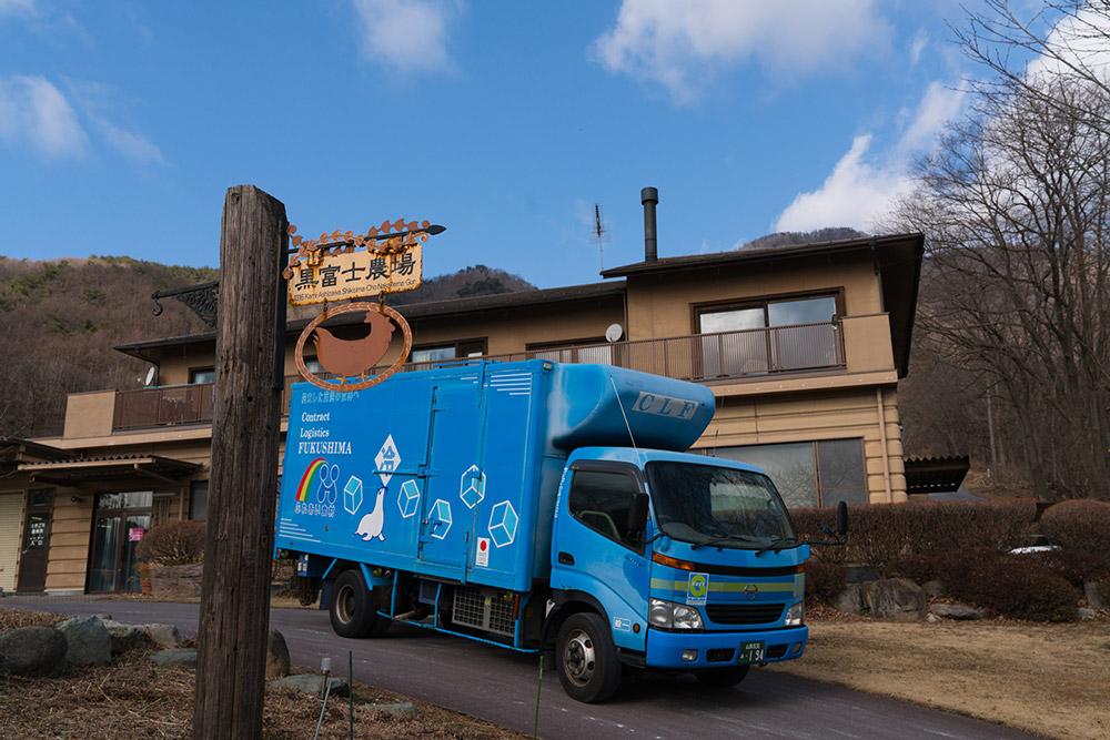福島運輸サービスをご利用のお客様をご紹介「有限会社 黒富士農場」