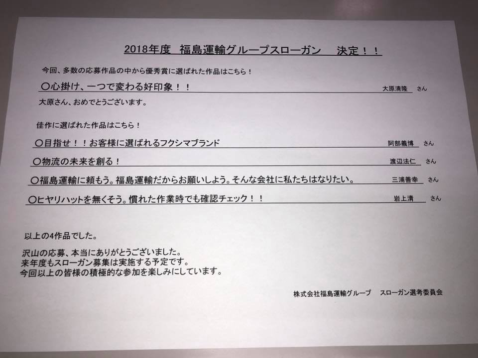 福島運輸グループの2018年度スローガンが決定しました!