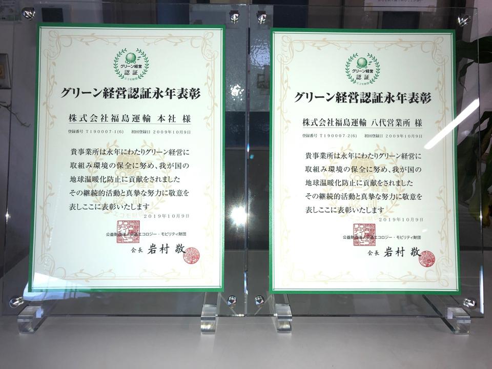 グリーン経営認証を10年間継続